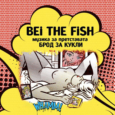 Bei The Fish: Музика за претставата БРОД ЗА КУКЛИ [pmgrec 049] 2010